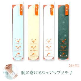 【全4色】ウェアラブルメモ「消せる」タイプ(wemoB)/Wearable meMO/いつでもどこでもかける/リストバンド式メモ/コスモテック
