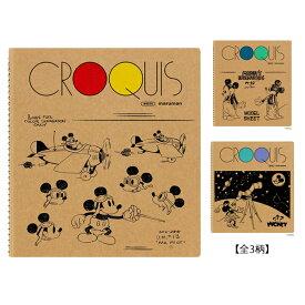 【スクエア型SQサイズ】マルマン/クロッキーブック ディズニーバージョン(SQ-D)/Disney ver/スケッチブック/貴重な限定アートを使ったミッキー90周年特別仕様のクロッキー帳/maruman