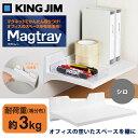 キングジム マグトレー(Magtray) 白 壁につけてオフィスのスペースを有効活用!(TN230シロ)トレー部は約230×320m…