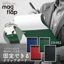 【全4カラー/A4横サイズ】キングジム クリツプボ−ド マグフラツプ (5085)/おしゃれ/かっこいい/単色/大人っぽい/KING…