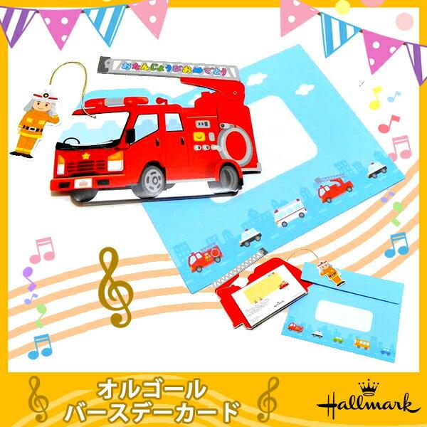 日本ホールマーク バースデーオルゴールカード 消防車 運転手(EAO-732-035)消防士をポケットに差し込むとセリフと音楽が流れるよ♪ 立てて飾れます!グリーティングカード、お誕生日カード hallmark EAO732035 憧れのお仕事シリーズ たんじょうびカード