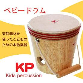 ナカノ/KP ベビードラム Kids percussion(キッズパーカッション)KP-300/TD/N 小さなお子さまにも使いやすい!子供向け 知育玩具 幼児楽器 教育楽器 ベビーギフトにもオススメ!