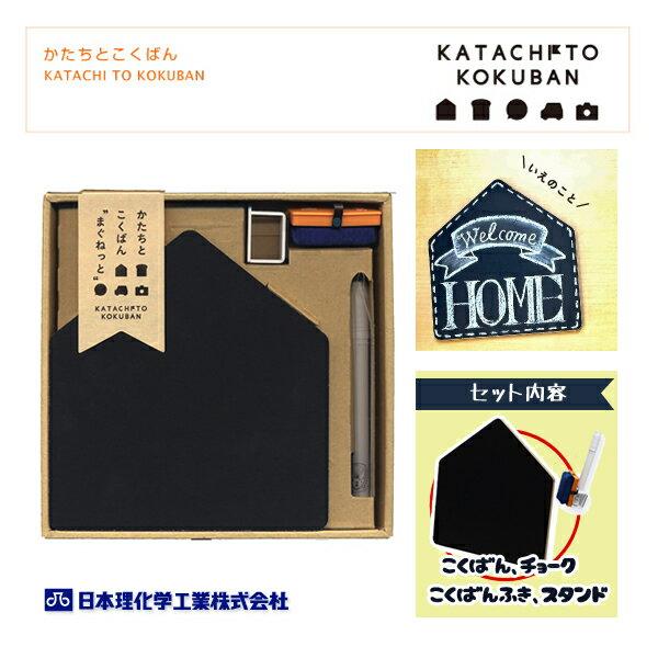 日本理科学工業 黒板 かたちとこくばん まぐねっとセット いえ【KTCT-S1】 お試しチョーク・黒板ふき(黒板消し)・チョークホルダースタンド付き 家 シンプルでご家庭やお店などどんなシーンでも使えます/ブラックボード/黒板アート/イラスト/クリーナー/マグネット付き