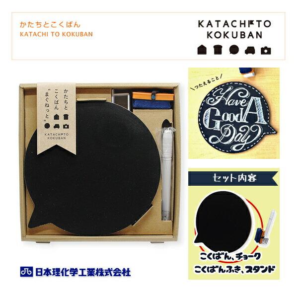 日本理科学工業 黒板 かたちとこくばん まぐねっとセット ふきだし【KTCT-S3】 お試しチョーク・黒板ふき(黒板消し)・チョークホルダースタンド付き 吹き出し シンプルでご家庭やお店などどんなシーンでも使えます/ブラックボード/黒板アート/イラスト/チョークアート