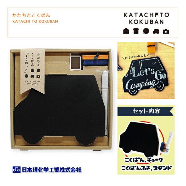日本理科学工業 黒板 かたちとこくばん まぐねっとセット くるま【KTCT-S4】 お試しチョーク・黒板ふき(黒板消し)・チョークホルダースタンド付き 車/ブラックボード/黒板アート/イラスト/クリーナー/チョークアート/ブラックボード/マグネット付き/貼り付けられる