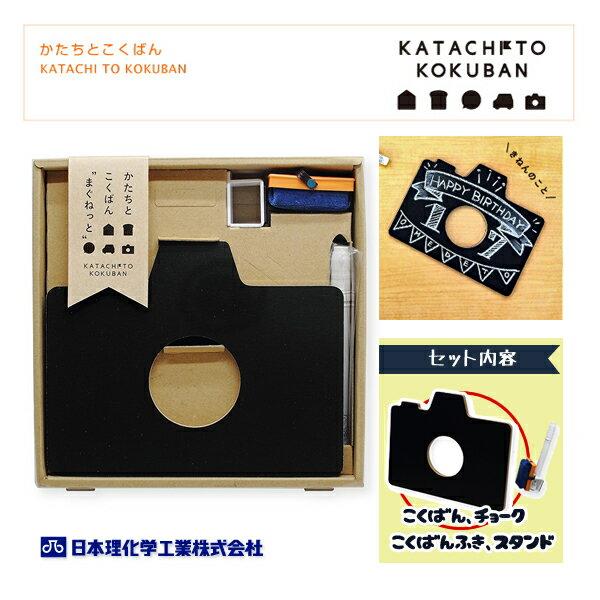 日本理科学工業 黒板 かたちとこくばん まぐねっとセット カメラ【KTCT-S5】 お試しチョーク・黒板ふき(黒板消し)・チョークホルダースタンド付き/ブラックボード/黒板アート/イラスト/クリーナー/マグネット付き/貼り付けられる