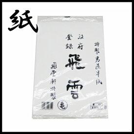 紙/オリジナル半紙[亀]P=50枚 (2640050) 50枚袋入り、にじみのない厚口パルプ半紙、破れ難く学童用に最適。漢字用半紙