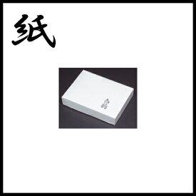 紙/半紙 白鶴 箱=1000枚 5214770 かな用半紙 にじみがなく仮名や実用書の練習用