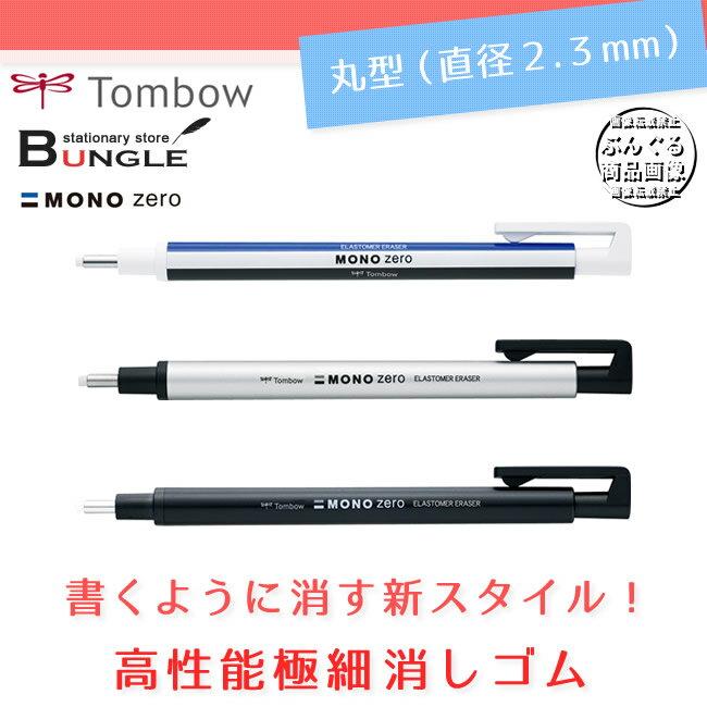 トンボ鉛筆/ホルダー消しゴム<MONO zero>(モノゼロ) 丸型 EH-KUR ピンポイント修正の性能を極めた、超極細消しゴム。