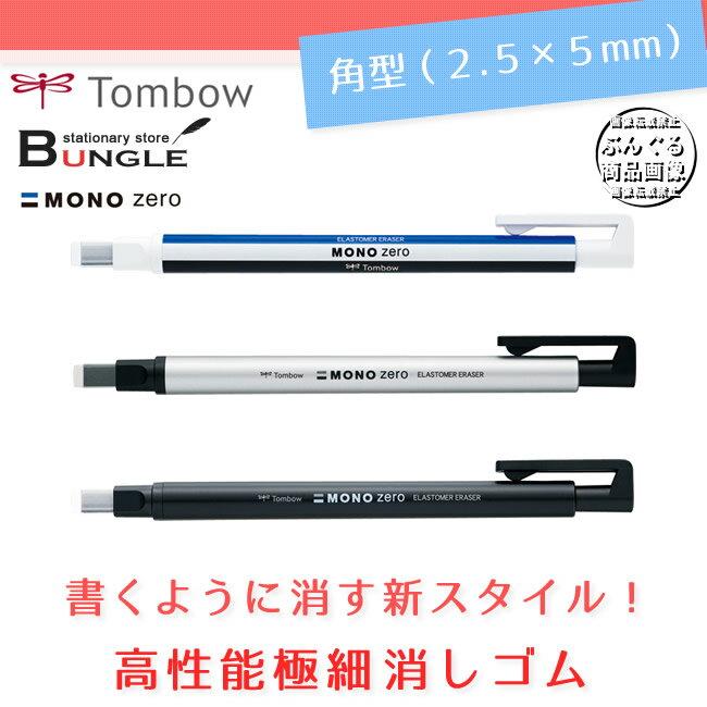 トンボ鉛筆/ホルダー消しゴム<MONO zero>(モノゼロ) 角型 EH-KUS ピンポイント修正の性能を極めた、超極細消しゴム。
