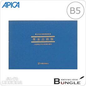 【B5横型(182×257mm)】アピカ/簡易帳簿 現金出納帳 事業用(アオ1)月別総括集計表2枚付き 52枚/APICA
