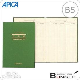 【B5縦型(257×182mm)】アピカ/簡易帳簿 売掛帳(アオ2)月別掛売集計表(1〜12月)付き 52枚/APICA