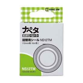 キングジム おなまえシールメーカー「ナペタ」詰替シール(NS12TM) オプション