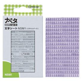 キングジム おなまえシールメーカー「ナペタ」文字シート(NSM1) オプション