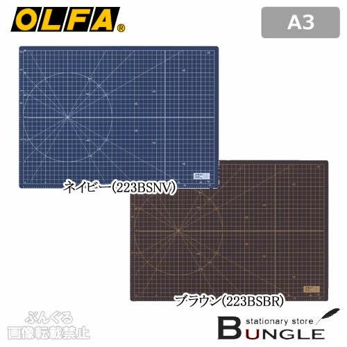 【A3サイズ・全2色】オルファ/ふたつ折りカッターマット 文具専用(223BS)広げてA3、折り畳めばA4のちょうどいいサイズ/OLFA