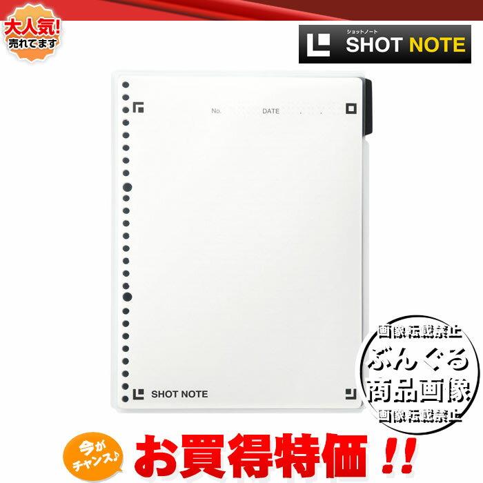 キングジム/SHOT NOTE ショットノート (ケース付きルーズリーフタイプ) B5サイズ 9183 白