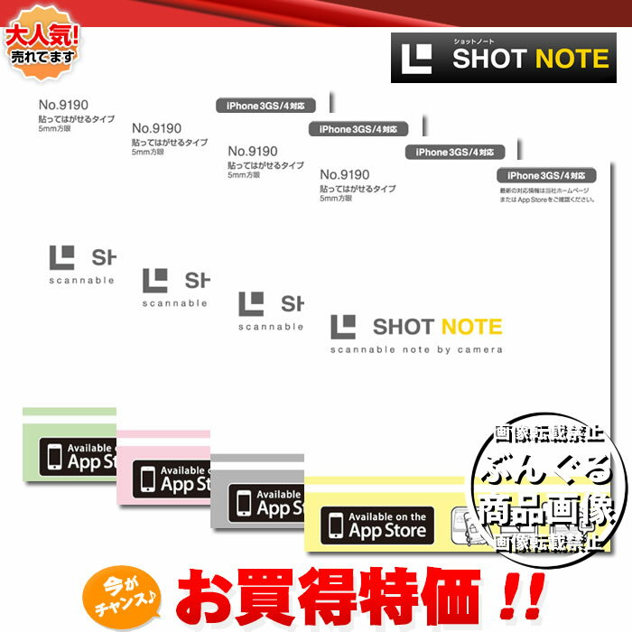 キングジム/SHOT NOTE ショットノート (貼ってはがせるタイプ) Sサイズ 9190 (ピンク、黄、緑、白)全4色 ノートや手帳に付箋のように直接貼って保管