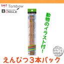 【硬度:HB・B・2B】トンボ鉛筆/鉛筆<ハローネイチャー>3本パック ACF 楽しく使える動物柄!端材をつなぎあわせて作った鉛筆。【新学期・新入学】【学童用品】