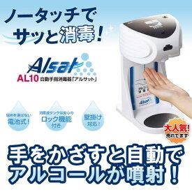 キングジム 自動手指消毒器「アルサット」 AL10 手をかざすと自動でアルコールが噴射!KING JIM