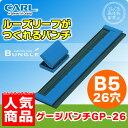 【B5・26穴】カール/ゲージパンチ (GP-26-B・ブルー) バインダーノート用ペーパーパンチ 5枚穴あけ!多穴パンチ …