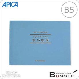 【B5横型(182×257mm)】アピカ/簡易帳簿 白色簡易帳簿・事業所得用(シロ1)記帳練習用紙1枚付き 50枚 誰にでも記帳できる帳簿です/APICA