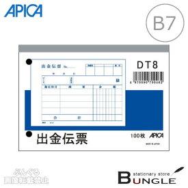 【B7ヨコ】アピカ/出金伝票・消費税科目なし(DT8)単式伝票 60mmピッチの穴付き 100枚/APICA