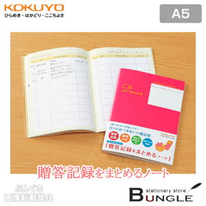 【A5サイズ】コクヨ/贈答記録をまとめるノート(LES-R103)贈答記録や日々のおつきあいに役立つ情報が1冊にまとめられる! 日々記録型シリーズ/KOKUYO