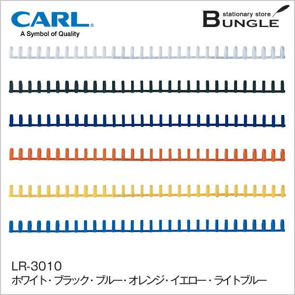 【製本枚数70枚】CARL・カール/A4ルーズリング10mm (LR-3010) A4サイズ30穴(10mm)オリジナルのノートに【10ミリ】LR3010