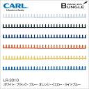 【製本枚数70枚】CARL・カール/A4ルーズリング10mm (LR-3010) A4サイズ30穴(10mm)オリジナルのノートに【10ミリ】…