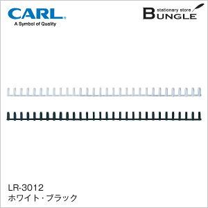 【製本枚数100枚】CARL・カール/A4ルーズリング12mm (LR-3012) A4サイズ30穴(12mm)オリジナルのノートに【12ミリ】LR3012