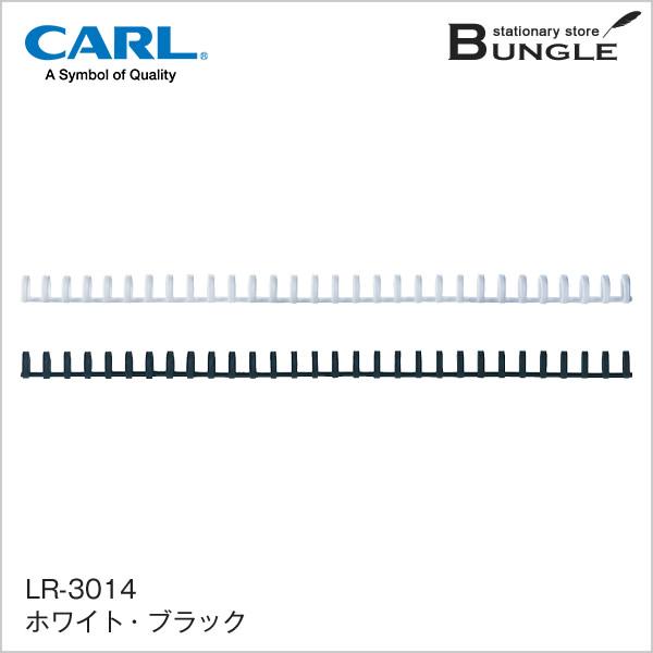 【製本枚数120枚】CARL・カール/A4ルーズリング14mm (LR-3014) A4サイズ30穴(14mm)オリジナルのノートに【14ミリ】LR3014