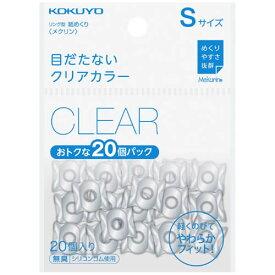【20個入り】コクヨ/リング型紙めくり<メクリン>ベーシックカラー Sサイズ(メク-520T)指サック クリア 女性細めの人差指用 めくりやすさ抜群!KOKUYO