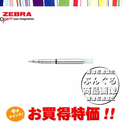 【芯径0.5mm】ゼブラ/シャーボX SBXシャープ部機構0.5(SB-X-5-B1)※シャーボX対応商品!ZEBRA