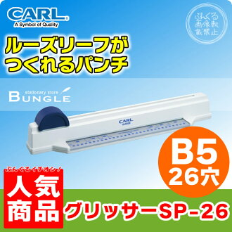 (SP -26) B5 size many holes punch CARL for curl / グリッサーパンチバインダーノート