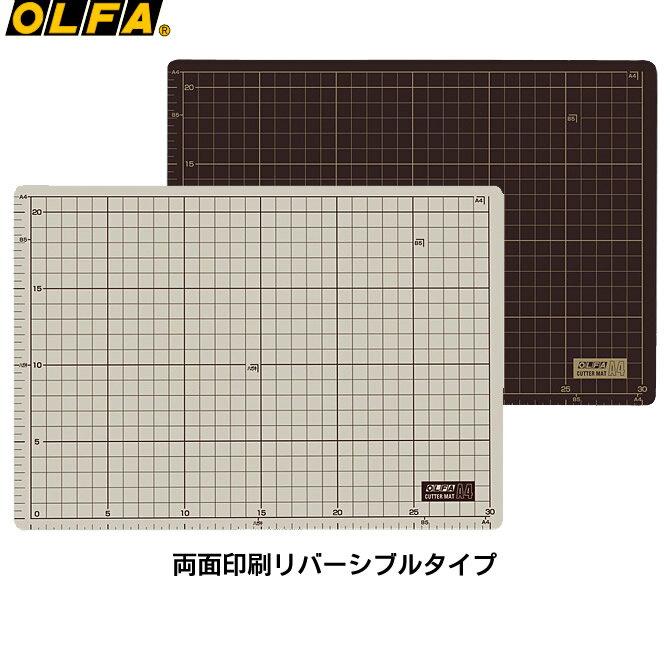 【A4サイズ】OLFA/カッターマット 134B 実用的かつ経済的な2mm厚 オルファ