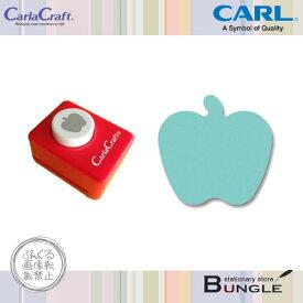 カール/スモールサイズ クラフトパンチ(CP-1・リンゴ) 複雑な絵柄を簡単に抜くことができる紙専用のパンチ/CARL