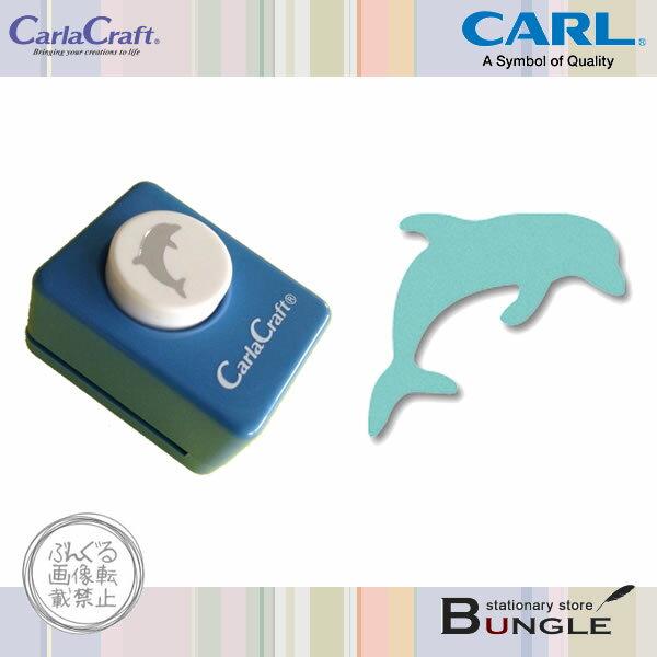 カール/スモールサイズ クラフトパンチ(CP-1・ドルフィン) 複雑な絵柄を簡単に抜くことができる紙専用のパンチ/CARL