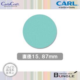 カール/スモールサイズ クラフトパンチ(CP-1N・5/8サークル) 複雑な絵柄を簡単に抜くことができる紙専用のパンチ/CARL
