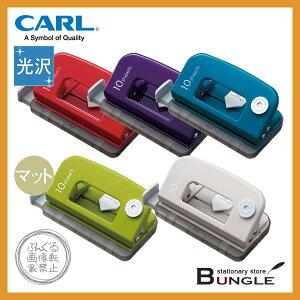 カール/Decorer・デコレ パンチ(DP-35) 2穴 ハンドルロック付き コンパクトで美しいデザインフォルム/CARL