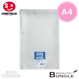 【A4・100枚入】スマートバリュー/OPP袋<フタシール付き>(B626J-A4・860-239)310×225mm サイズも豊富に新登場! ポリ袋/SMARTVALUE