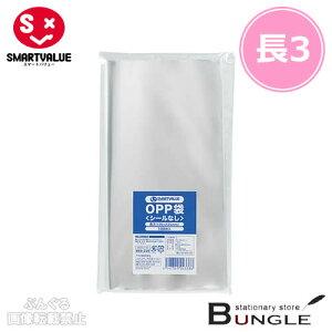 【長3・100枚入】スマートバリュー/OPP袋<シールなし>(B625J-N3・860-229)235×120mm サイズも豊富に新登場! ポリ袋/SMARTVALUE