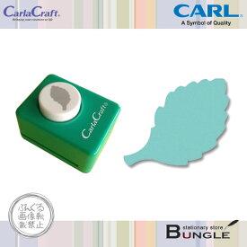 カール/スモールサイズ クラフトパンチ(CP-1・リーフ) 複雑な絵柄を簡単に抜くことができる紙専用のパンチ/CARL