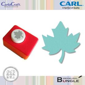 カール/スモールサイズ クラフトパンチ(CP-1・メイプル) 複雑な絵柄を簡単に抜くことができる紙専用のパンチ/CARL