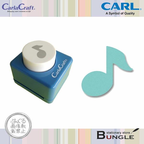 カール/スモールサイズ クラフトパンチ(CP-1・ミュージック) 複雑な絵柄を簡単に抜くことができる紙専用のパンチ/CARL