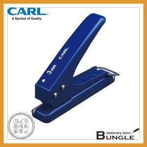 カール/1穴パンチ(SD-15-3-B) ブルー 穴あけ枚数18枚 ハンドルロック付き 実用性と使いやすさを追求した定番パンチ/CARL