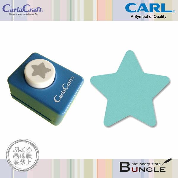 カール/スモールサイズ クラフトパンチ(CP-1・ホシ) 複雑な絵柄を簡単に抜くことができる紙専用のパンチ/CARL