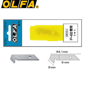 OLFA/替刃<204B用> XB13 5枚入り プラスチック板カット専用 オルファ