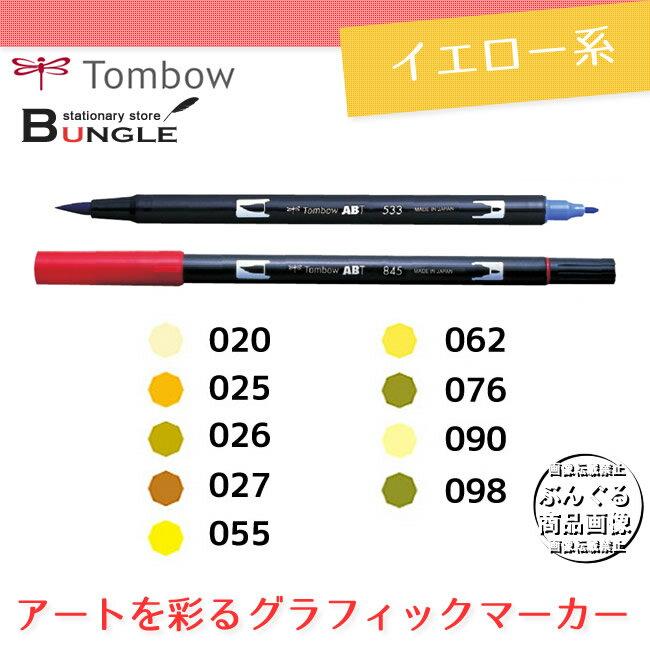 【色番号020〜098/イエロー系】トンボ鉛筆/水性マーカー<デュアル ブラッシュペン>AB-T 筆+細字のツインタイプ!本格派グラフィックマーカー。