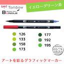 【色番号126〜195/イエローグリーン系】トンボ鉛筆/水性マーカー<デュアル ブラッシュペン>AB-T 筆+細字のツインタイプ!本格派グラフィックマーカー。