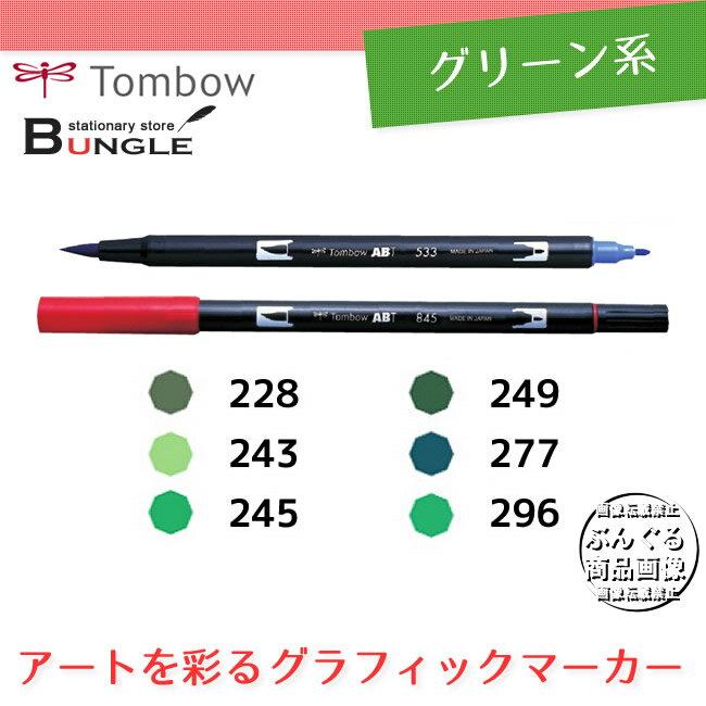 【色番号228〜296/グリーン系】トンボ鉛筆/水性マーカー<デュアル ブラッシュペン>AB-T 筆+細字のツインタイプ!本格派グラフィックマーカー。